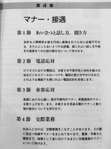 第4章【マナー・接遇】